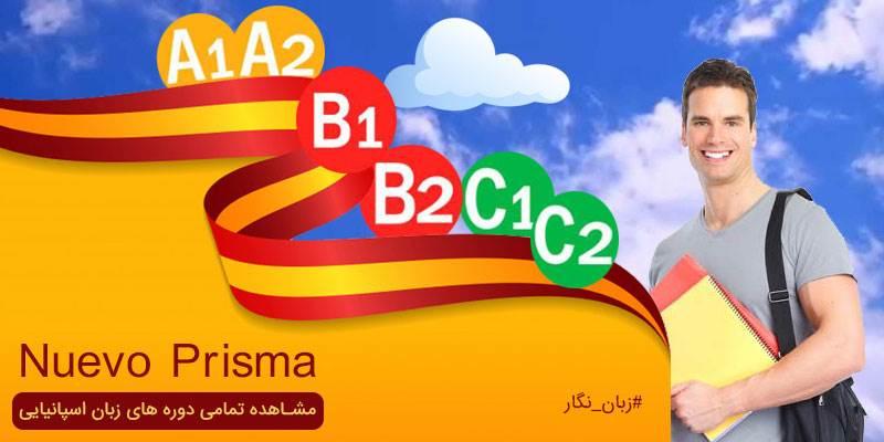زبان-اسپانیایی