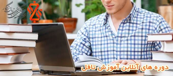دوره هاي آنلاين آموزش تافل