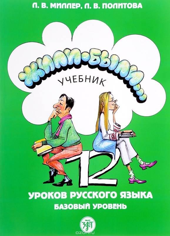 دوره زبان روسی مقدماتی سطح A1