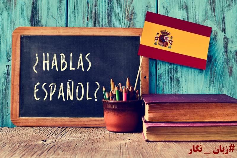 بهترین کلاس اسپانیایی