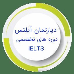 دپارتمان آیلتس دوره های تخصصی IELTS