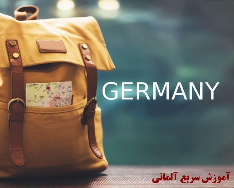 آموزش سریع آلمانی