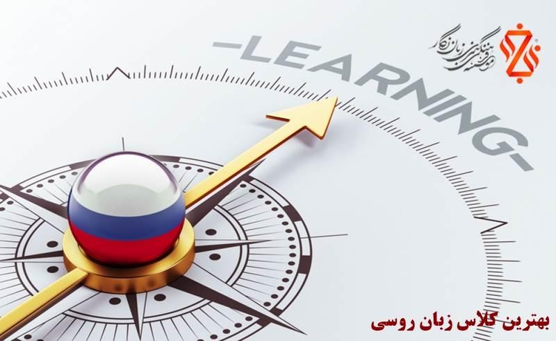 بهترین کلاس زبان روسی