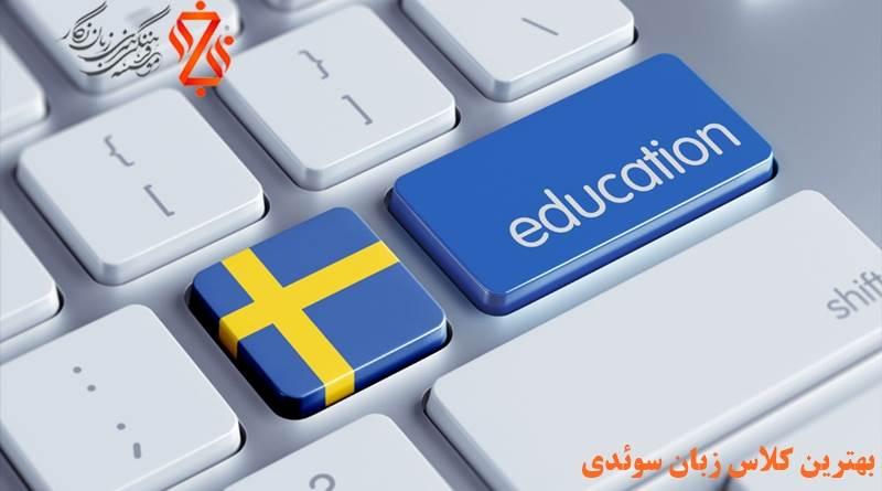 بهترین کلاس زبان سوئدی