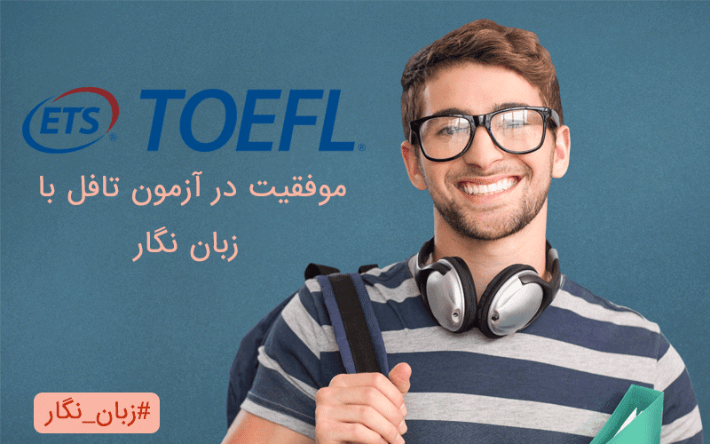 آزمون تافل در زبان نگار