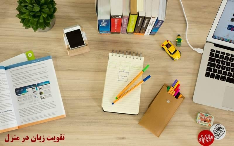 تقویت زبان در منزل
