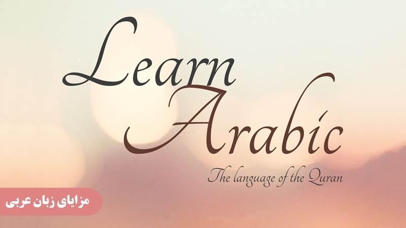مزایای زبان عربی