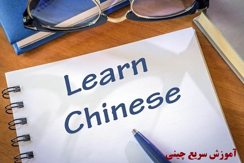 آموزش سریع چینی