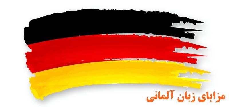 مزایای زبان آلمانی