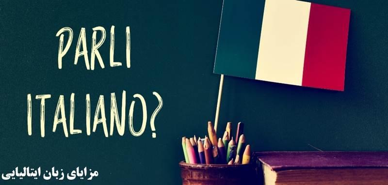 مزایای زبان ایتالیایی