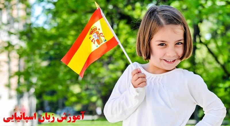 یادگیری سریع اسپانیایی