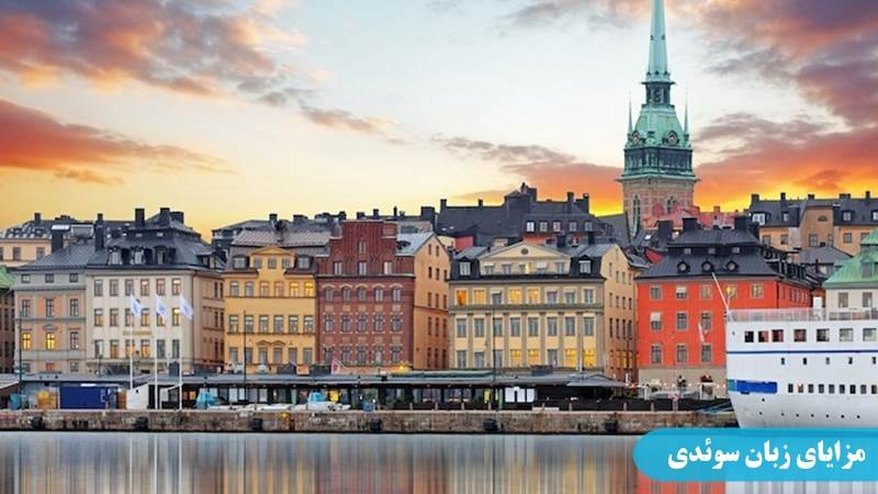 مزایای زبان سوئدی