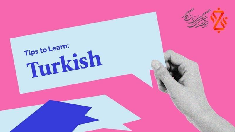 یادگیری ترکی استانبولی
