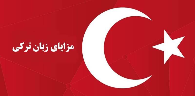 مزایای زبان ترکی