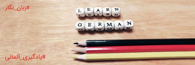 فراگیری زبان آلمانی