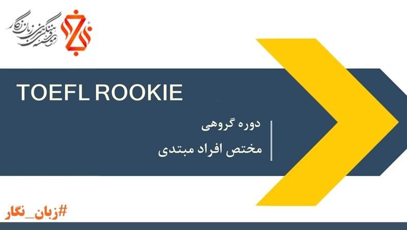 دوره تخصصی TOEFL ROOKIE