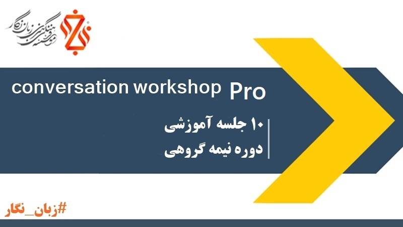 دوره تخصصی Conversation Workshop Pro
