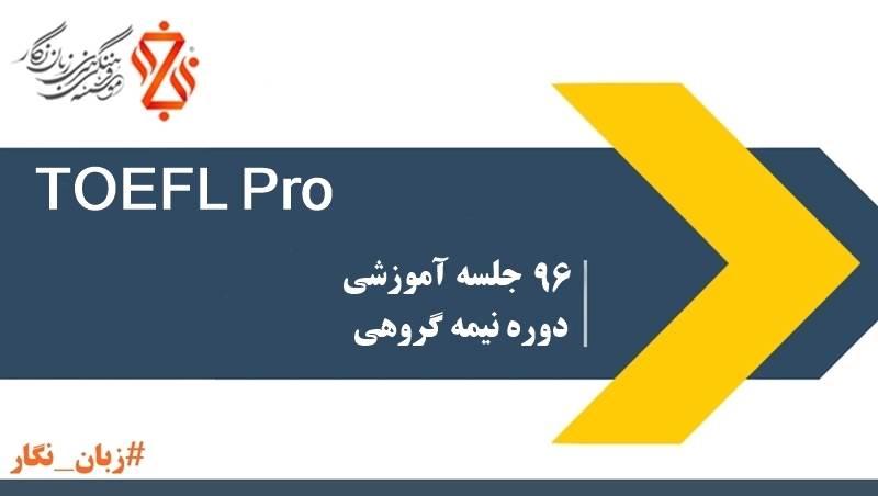 دوره تخصصی TOEFL Pro