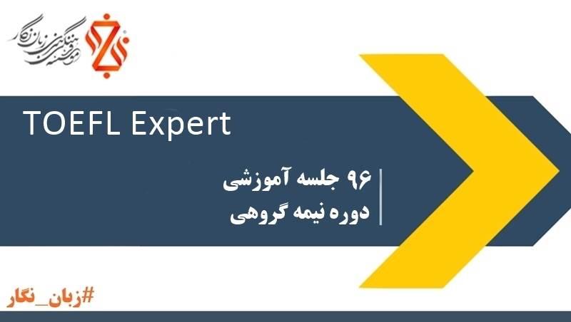 دوره تخصصی TOEFLO Expert