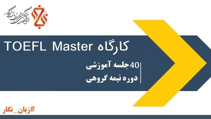 کارگاه دوره های تخصصی TOEFL Master