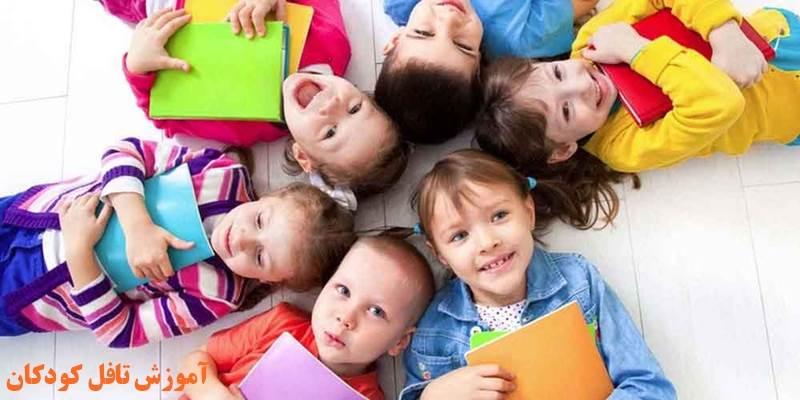 آموزش تافل کودکان