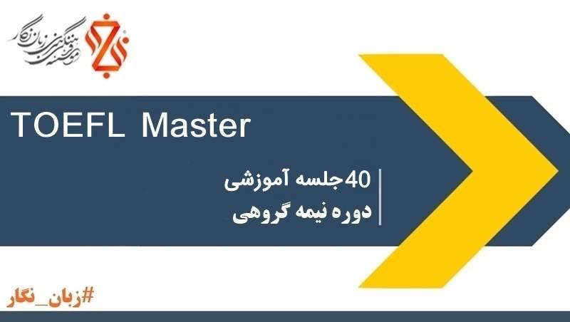 دوره تخصصی TOEFL Master