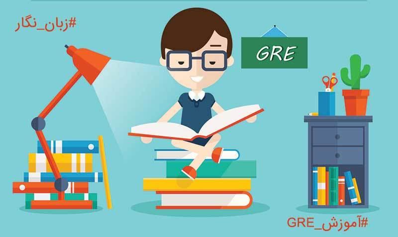 تعلیم GRE