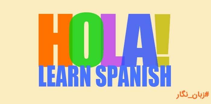 آموزش اسپانیایی