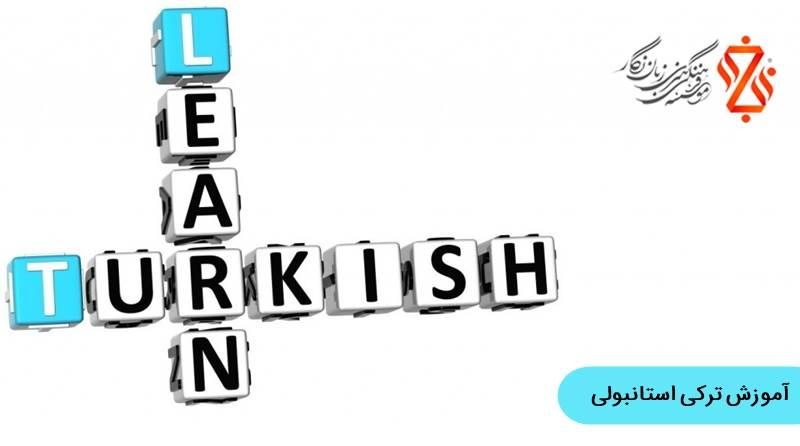 آموزش ترکی استانبولی