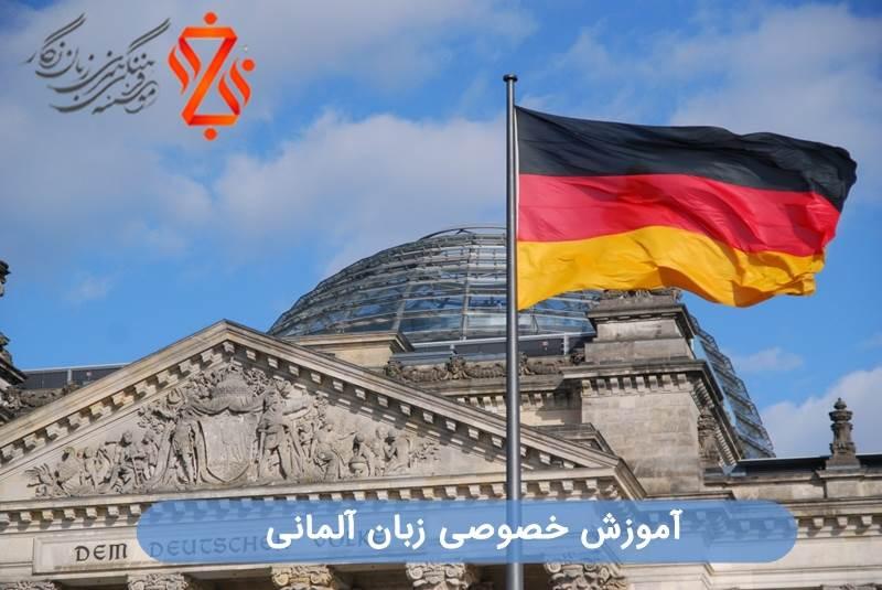 آموزش خصوصی زبان آلمانی