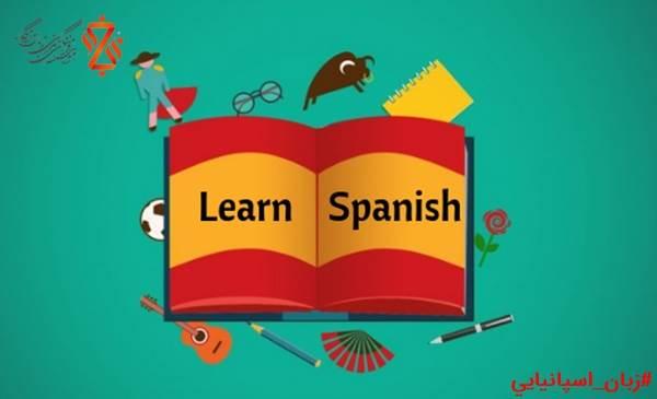 آموزشگاه زبان اسپانیایی در تهران