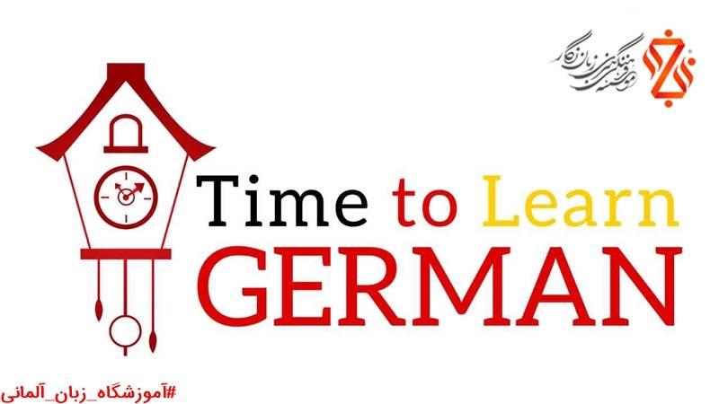آموزشگاه زبان آلمانی در تهران