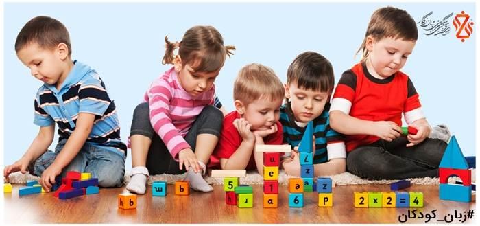 آموزشگاه زبان کودکان در تهران