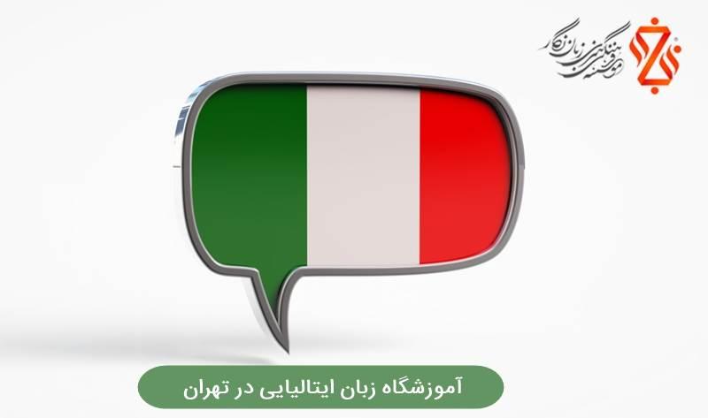 آموزشگاه زبان ایتالیایی در تهران