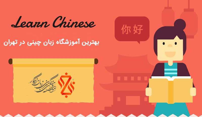 آموزشگاه زبان چینی در تهران