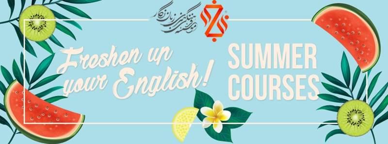 کلاس تابستانی زبان