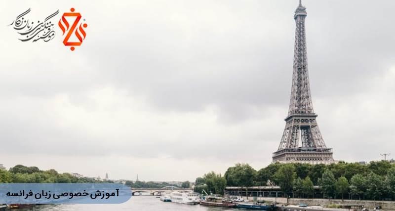 آموزش خصوصی زبان فرانسه