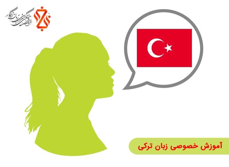 آموزش خصوصی زبان ترکی