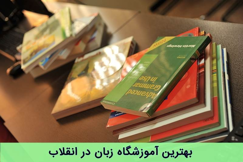 آموزشگاه زبان در انقلاب