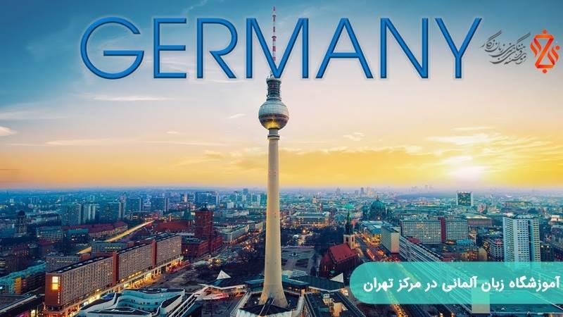 آموزشگاه زبان آلمانی در مرکز تهران