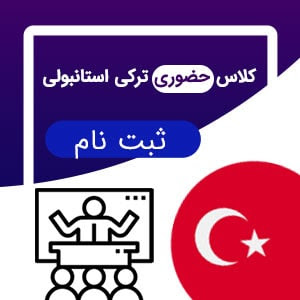 هزینه کلاس ترکی استانبولی