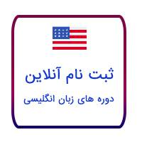 بهترین آموزشگاه زبان