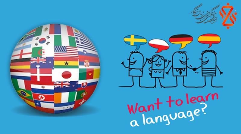 بهترین آموزشگاه زبان در مرکز تهران