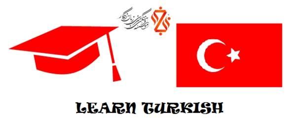 آموزش سریع زبان ترکی استانبولی