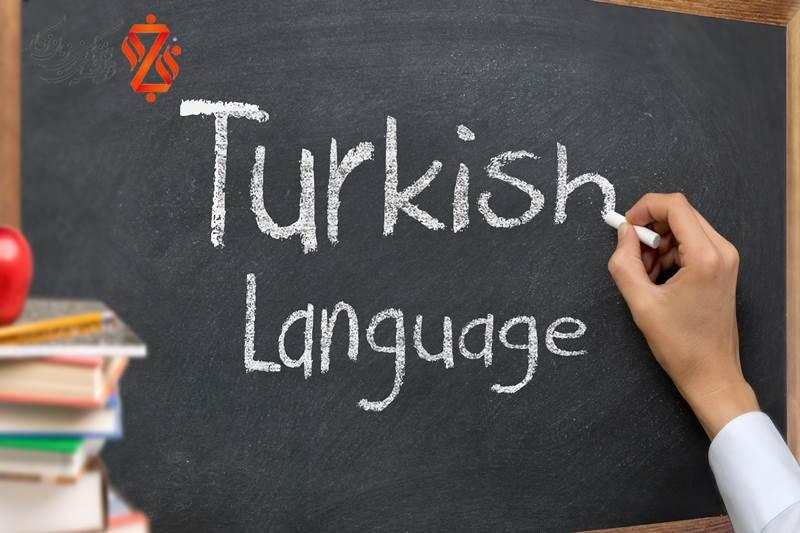 کلاس خصوصی ترکی استانبولی