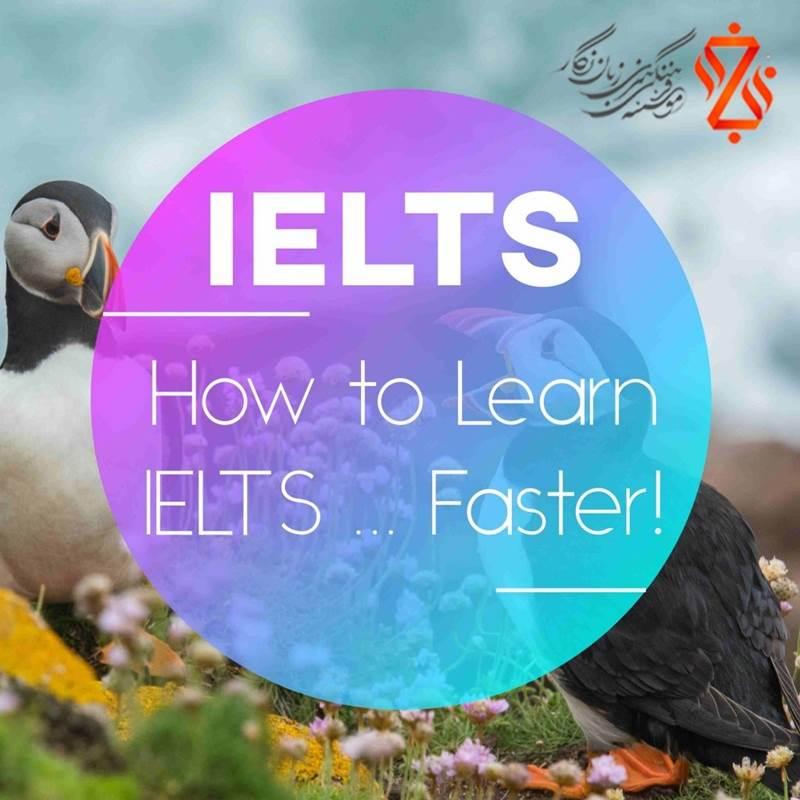 آموزش سریع آیلتس