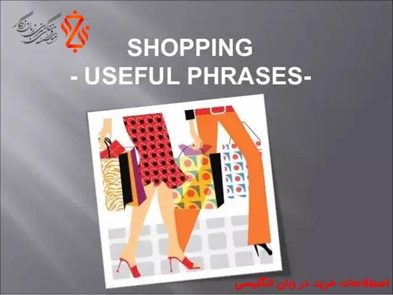 اصطلاحات خرید در زبان انگلیسی