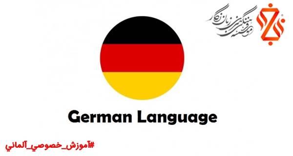 بهترین کلاس خصوصی آلمانی