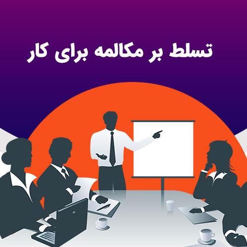 بهترین کلاس مکالمه زبان