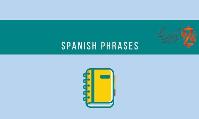 پرکاربردترین عبارات زبان اسپانیایی